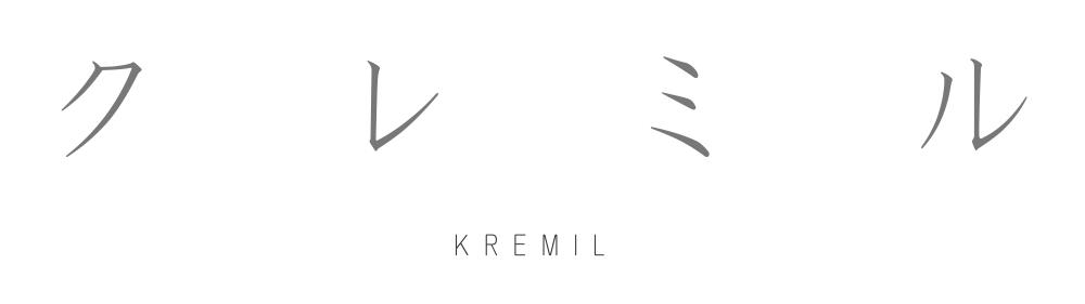kremil2016001
