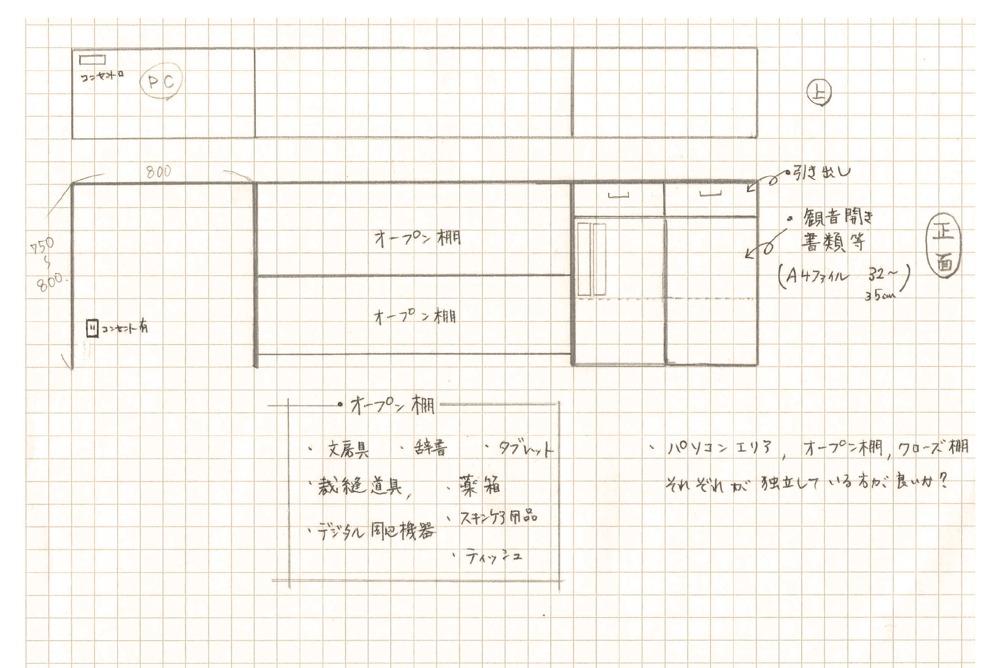 ダイニング収納の図
